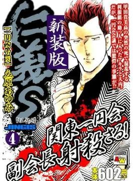 新装版  仁義S 4 (AKITA TOP COMICS WIDE)