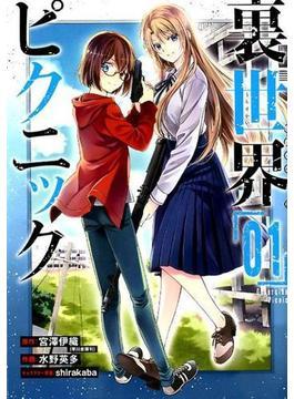 裏世界ピクニック 01 (ガンガンコミックス)(ガンガンコミックス)
