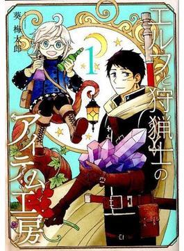 エルフと狩猟士のアイテム工房 1 (ガンガンコミックス)(ガンガンコミックス)
