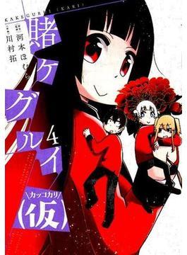 賭ケグルイ〈仮〉 4 (ガンガンコミックスJOKER)(ガンガンコミックスJOKER)