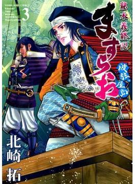 ますらお 3 秘本義経記 波弦、屋島 (コミック)(YOUNG KING COMICS)