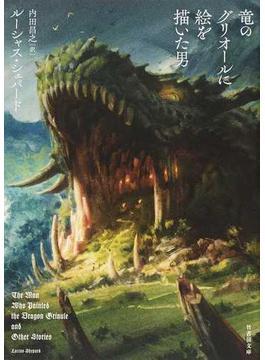 竜のグリオールに絵を描いた男(竹書房文庫)