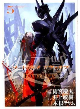 ソードガイ・ヱヴォルヴ 5 (HCヒーローズコミックス)
