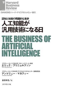 人工知能が汎用技術になる日(DIAMOND ハーバード・ビジネス・レビュー論文)