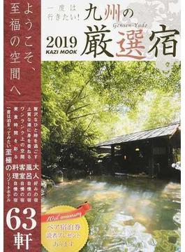 一度は行きたい!九州の厳選宿 ようこそ、至福の空間へ 2019(KAZIムック)