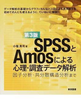 SPSSとAmosによる心理・調査データ解析 因子分析・共分散構造分析まで 第3版