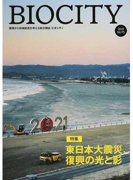 ビオシティ 環境から地域創造を考える総合雑誌 No.75(2018) 特集東日本大震災、復興の光と影