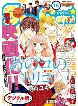Sho-Comi 2018年15号(2018年7月5日発売)(Sho-Comi)