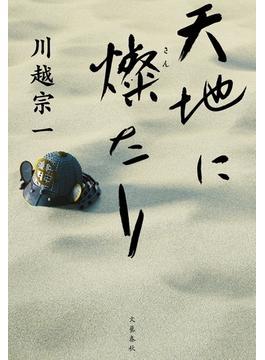 天地に燦たり(文春e-book)