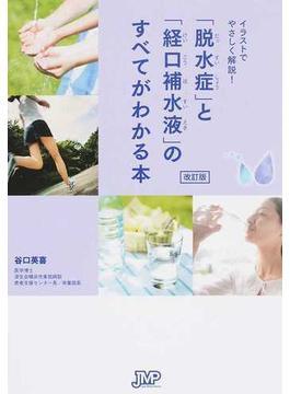 「脱水症」と「経口補水液」のすべてがわかる本 イラストでやさしく解説! 改訂版