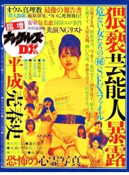 臨増ナックルズDX 12