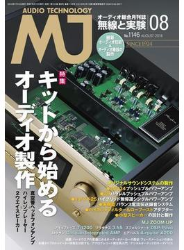 MJ無線と実験2018年8月号