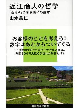 近江商人の哲学 「たねや」に学ぶ商いの基本(講談社現代新書)