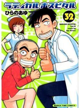 ラディカル・ホスピタル Vol.32 (MANGA TIME COMICS)(まんがタイムコミックス)