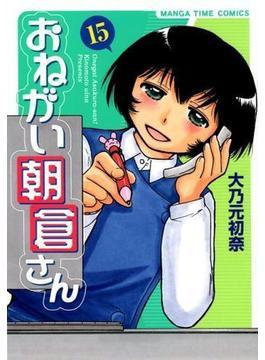 おねがい朝倉さん 15 (MANGA TIME COMICS)(まんがタイムコミックス)
