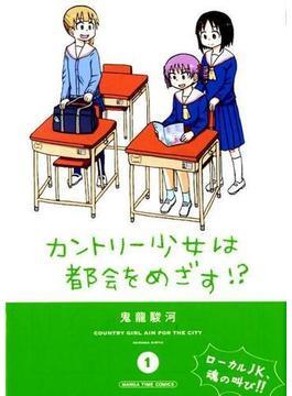 カントリー少女は都会をめざす!? 1 (MANGA TIME COMICS)(まんがタイムコミックス)