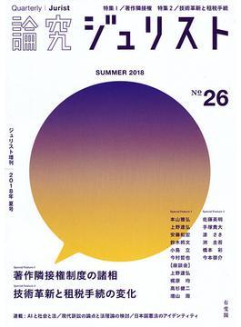 論究ジュリスト Number26(2018Summer) 特集1/著作隣接権 特集2/租税手続の変化