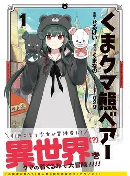 【期間限定価格】くま クマ 熊 ベアー(コミック)1(PASH!comics)