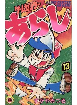 ゲームセンターあらし 13(てんとう虫コミックス)
