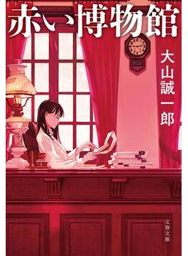 赤い博物館(文春文庫)