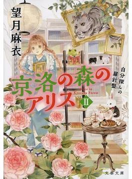 京洛の森のアリス 2 自分探しの羅針盤(文春文庫)