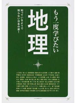 もう一度学びたい地理 知っているようで知らない日本の姿!