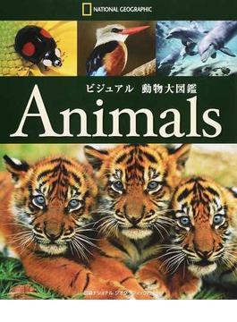 ビジュアル動物大図鑑 NATIONAL GEOGRAPHIC