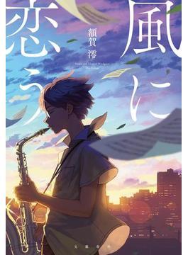 風に恋う(文春e-book)