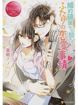 婚約破棄から始まるふたりの恋愛事情 Hoshino & Tukito(エタニティブックス・赤)