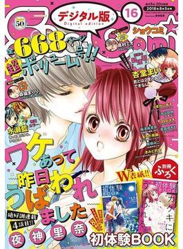 Sho-Comi 2018年16号(2018年7月20日発売)(Sho-Comi)