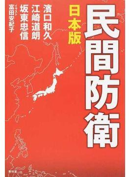 民間防衛 日本版