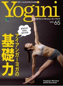 Yogini(ヨギーニ) (Vol.65)