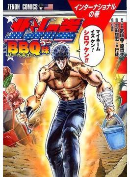 北斗の拳BBQ味 インターナショナルの巻