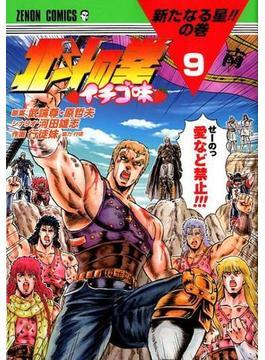 北斗の拳イチゴ味 9 (ゼノンコミックス)