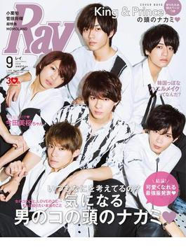 Ray2018年9月号