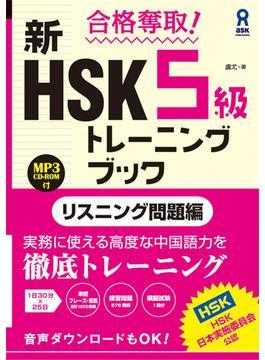 合格奪取! 新HSK5級 トレーニングブック リスニング問題編