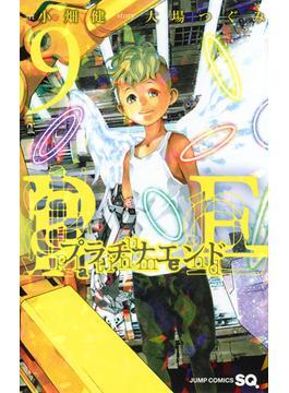 プラチナエンド 9(ジャンプコミックス)