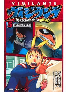 ヴィジランテ−僕のヒーローアカデミアILLEGALS− 5 (ジャンプコミックス)(ジャンプコミックス)