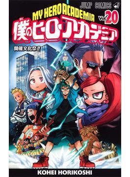 僕のヒーローアカデミア Vol.20 (ジャンプコミックス)(ジャンプコミックス)