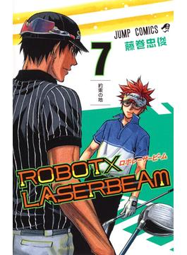 ROBOT×LASERBEAM 7 (ジャンプコミックス)(ジャンプコミックス)