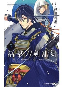 活撃刀剣乱舞 3 (ジャンプコミックス)(ジャンプコミックス)