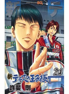 新テニスの王子様 24(ジャンプコミックス)