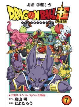 ドラゴンボール超 7 (ジャンプコミックス)(ジャンプコミックス)