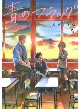 青のフラッグ 5 (ジャンプコミックス)(ジャンプコミックス)