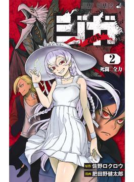 ジガ−ZIGA− 2 (ジャンプコミックス)(ジャンプコミックス)