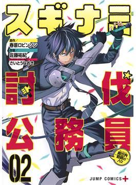 スギナミ討伐公務員 2 異世界勤務の人々 (ジャンプコミックス)(ジャンプコミックス)