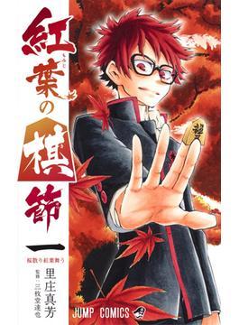 紅葉の棋節 1 (ジャンプコミックス)(ジャンプコミックス)