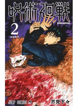 呪術廻戦 2 (ジャンプコミックス)(ジャンプコミックス)