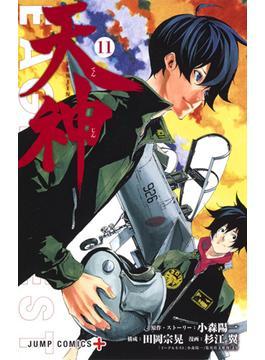 天神−TENJIN− 11 (ジャンプコミックス)(ジャンプコミックス)