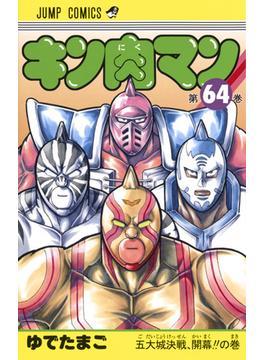 キン肉マン 第64巻 (ジャンプコミックス)(ジャンプコミックス)